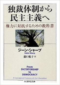 独裁体制から民主主義へ (From Dictatorship to Democracy, Japanese Translation)